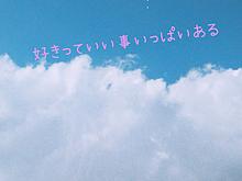 綺麗な恋?綺麗な空?笑の画像(綺麗な空に関連した画像)