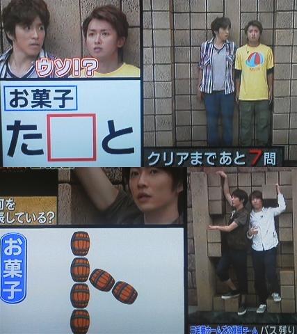 関ジャニ∞ 嵐の画像(プリ画像)