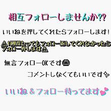 相互フォローしよ〜の画像(NAOTO/小林直己/ELLYに関連した画像)