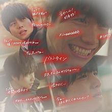 重岡大毅 バレバレンタインの画像(バレンタインに関連した画像)