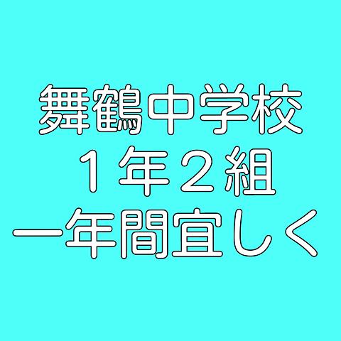 舞鶴の画像(プリ画像)