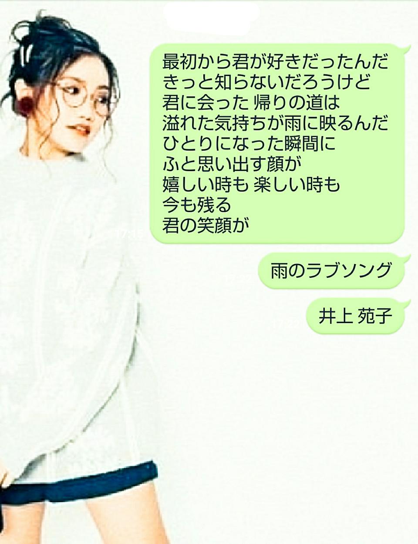 井上苑子 雨のラブソング 2 76803468 完全無料画像検索のプリ画像 Bygmo