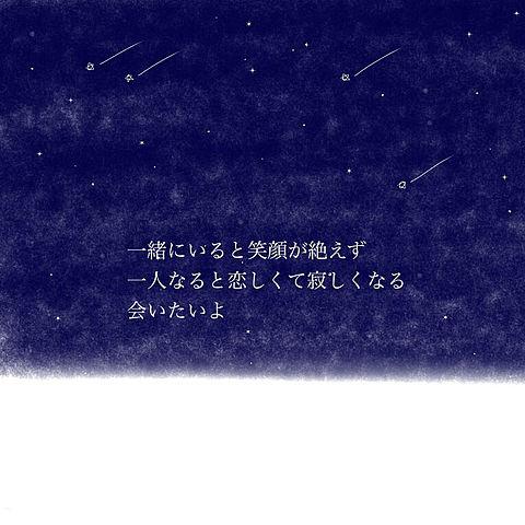 夜空に願うの画像(プリ画像)