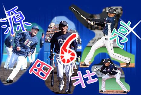 源田壮亮 #6の画像(プリ画像)