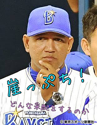 DeNA崖っぷちの画像(プリ画像)