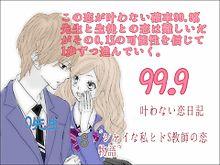 99.9叶わない恋日記パート2の画像(プリ画像)