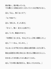 北 小説 吉野 人 妄想
