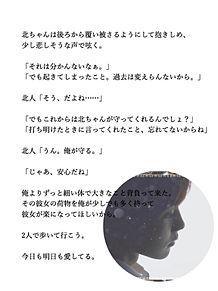 小説 吉野 北 人