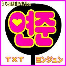 TXTうちわヨンジュン♡ プリ画像