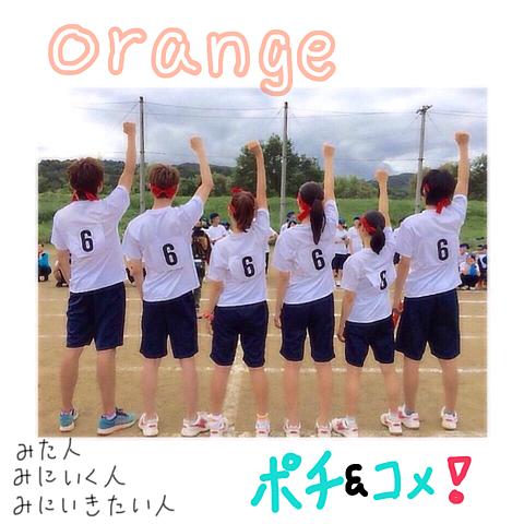 orange見た人ポチ!の画像(プリ画像)
