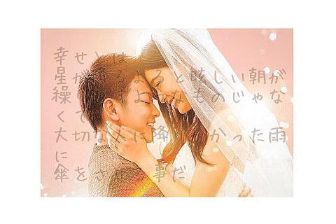 8年越しの花嫁の画像(プリ画像)
