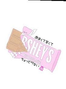 恋愛 お菓子の画像(プリ画像)