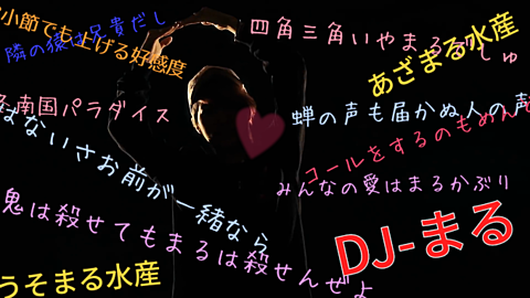 DJ-まる❤️  ~歌詞~の画像(プリ画像)