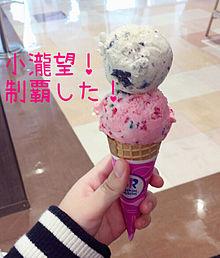 食べた!の画像(桐山照史 食に関連した画像)