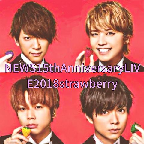 NEWS   strawberry♥の画像(プリ画像)