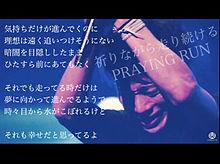PRAYING RUNの画像(プリ画像)