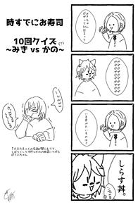 時すでにお寿司漫画 『10回クイズ』 プリ画像