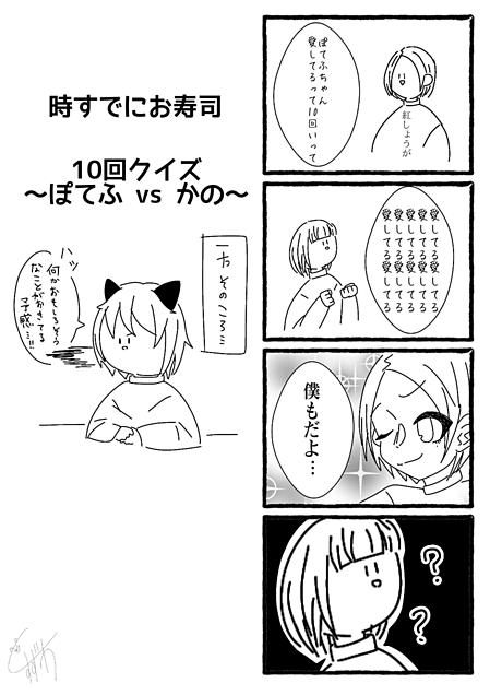 時すでにお寿司漫画 『10回クイズ』の画像(プリ画像)