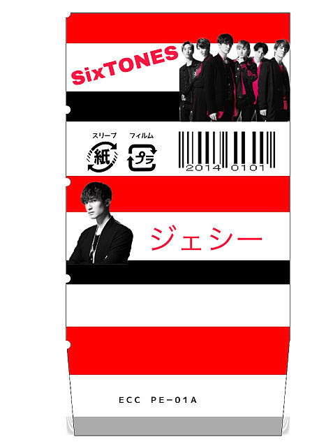 SixTONES 消しゴムカバーの画像(プリ画像)