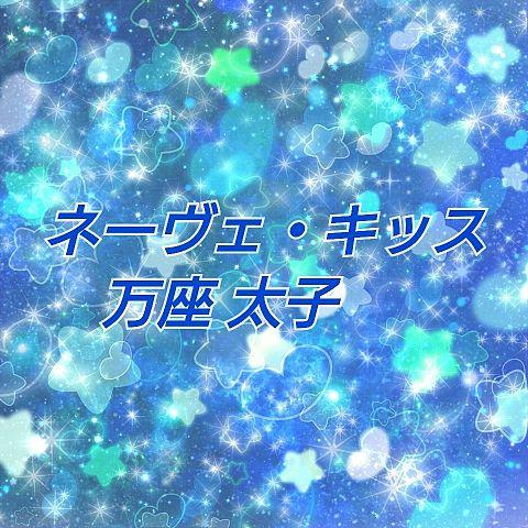 美男高校地球防衛部happykissの画像(プリ画像)