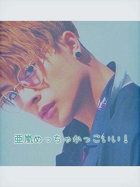 亜嵐Loveの画像(プリ画像)