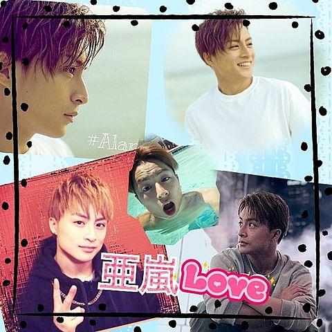 あらん亜嵐Loveの画像(プリ画像)