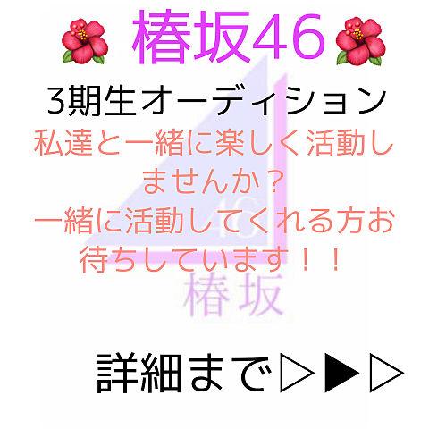 椿坂46 3期生オーディションの画像(プリ画像)