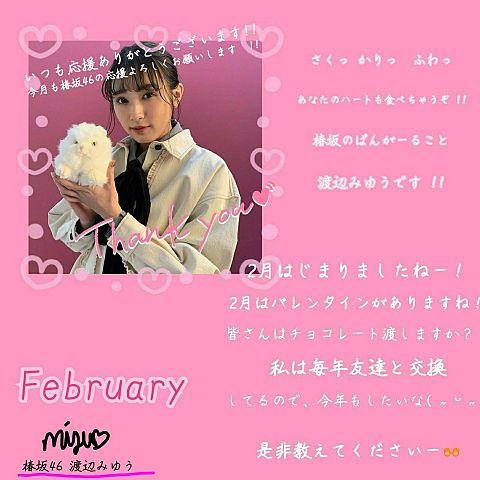 2月のグリーティングカード   渡辺みゆうの画像(プリ画像)