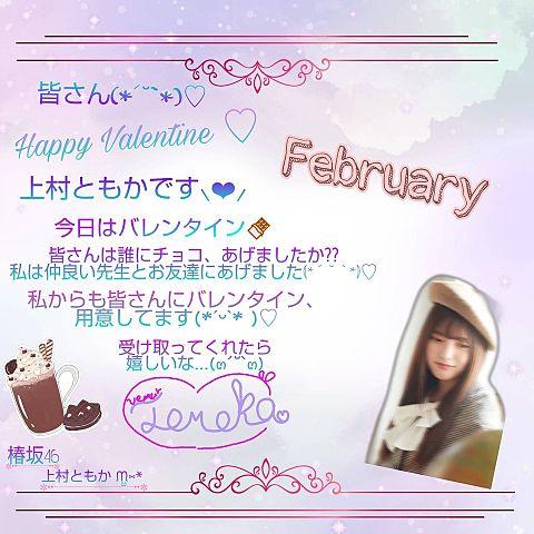 2月のグリーティングカード   上村ともかの画像(プリ画像)