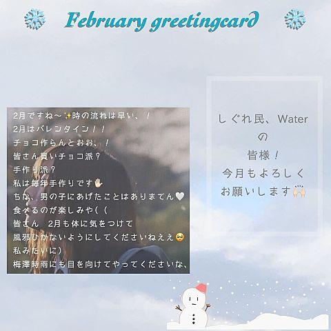 2月のグリーティングカード 梅澤時雨の画像(プリ画像)