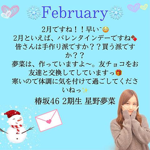2月のグリーティングカード  星野夢菜の画像(プリ画像)