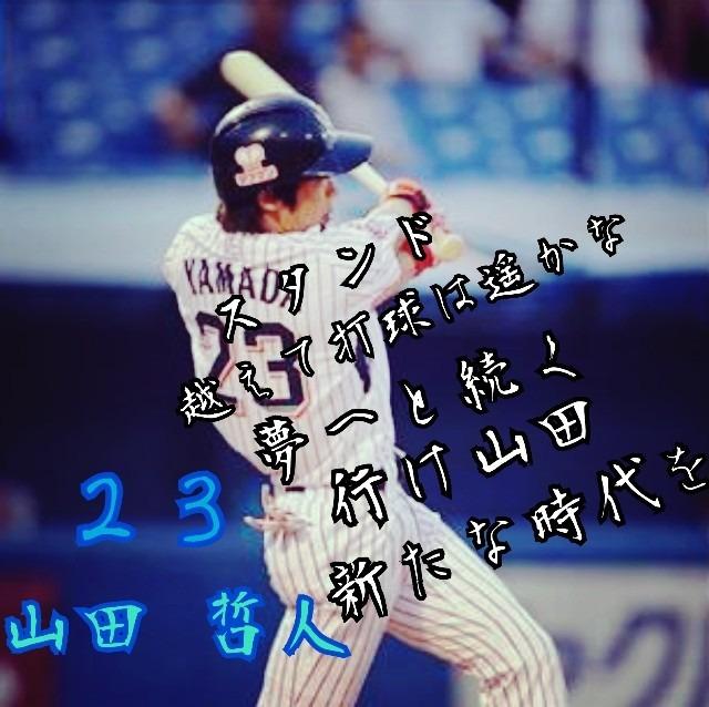 山田哲人の画像 p1_11