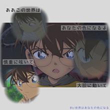 名 探 偵 コ ナ ンの画像(B'zに関連した画像)