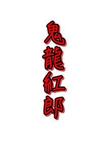 鬼龍紅郎の画像(龍に関連した画像)
