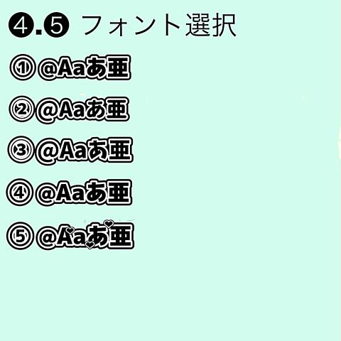 フォントの画像(プリ画像)