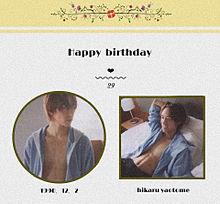 Happy birthday to hikaru___の画像(hey!say!jump 小説に関連した画像)