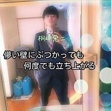 桐崎 栄二 儚い壁 プリ画像