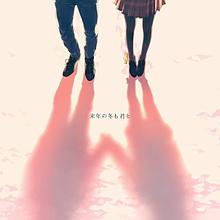 冬の画像(愛情に関連した画像)