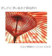 和傘と和歌の画像(プリ画像)