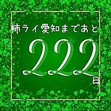 柿ライ2019応募予定の画像(kiramuneに関連した画像)