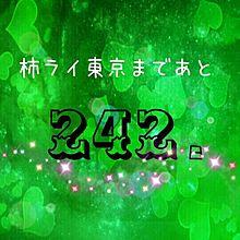柿ライ愛知,東京応募予定の画像(kiramuneに関連した画像)