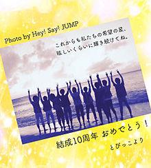 ♡Hey! Say! JUMP 誕生日♡ プリ画像