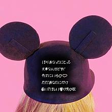 小さな恋の歌の画像(ミッキー/ディズニーに関連した画像)