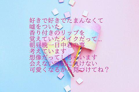 mikuさんリクエスト歌詞画!の画像(プリ画像)