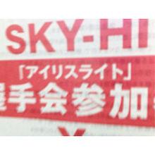 SKY-HIのミニライブのときのの画像(プリ画像)