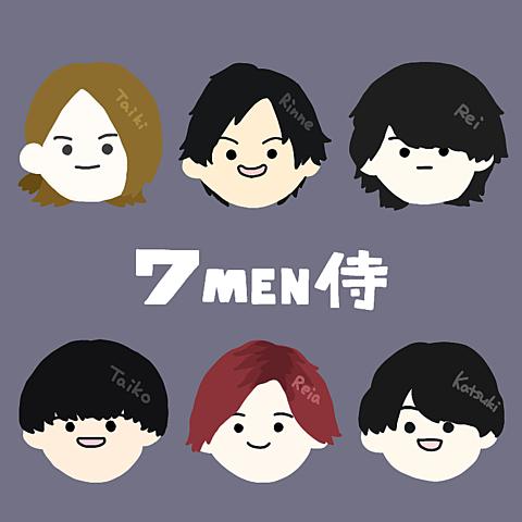 7 MEN 侍の画像 プリ画像