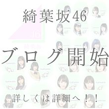 欅坂46乃木坂46けやき坂のコピーユニットです!の画像(コピーユニットに関連した画像)