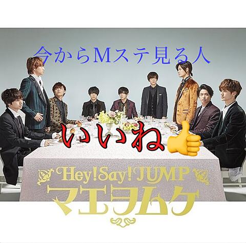 Hey! Say! JUMP Mステの画像(プリ画像)