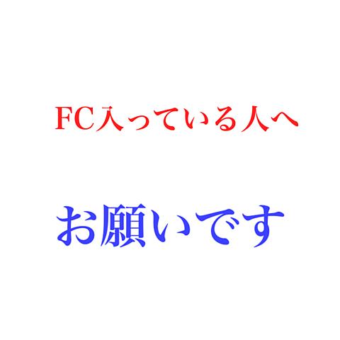 FC入っている方へお願い!の画像(プリ画像)