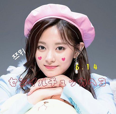 ツウィ センイルチュッカヘヨ♡の画像(プリ画像)